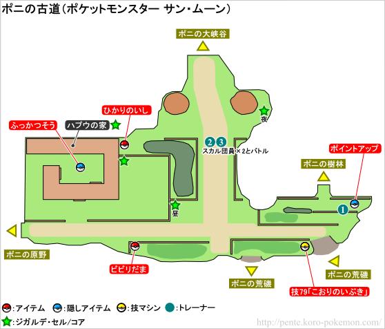 ポケモンサン・ムーン ポニの古道 マップ