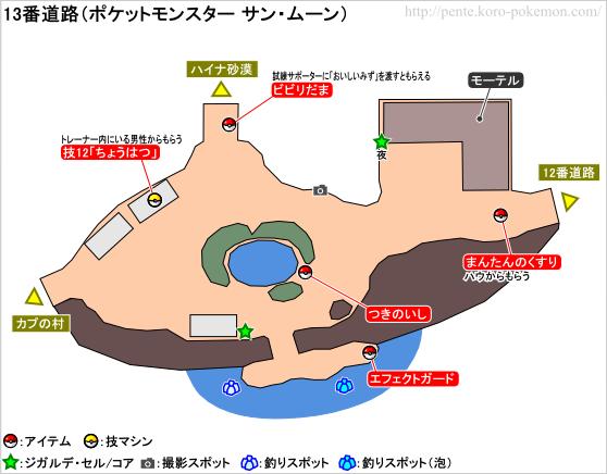ポケモンサン・ムーン 13番道路 マップ