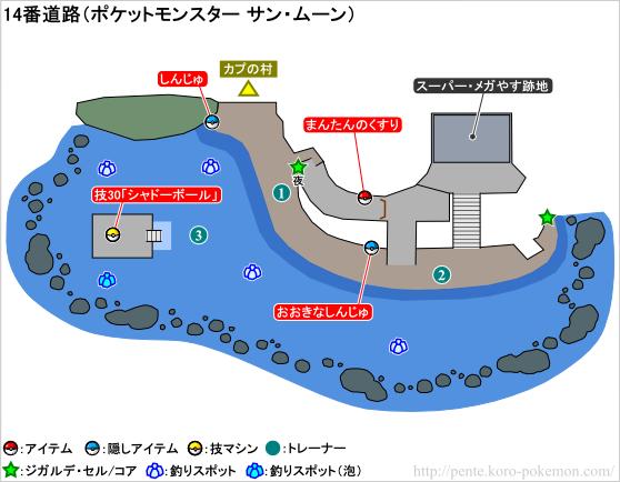 ポケモンサン・ムーン 14番道路 マップ