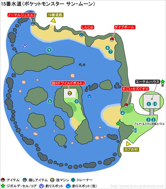 ポケモンサン・ムーン 15番水道 マップ