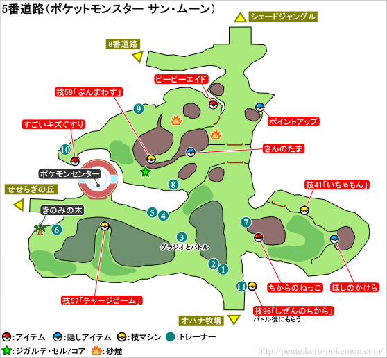 ポケモンサン・ムーン 5番道路 マップ