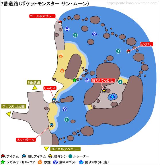 ポケモンサン・ムーン 7番道路 マップ