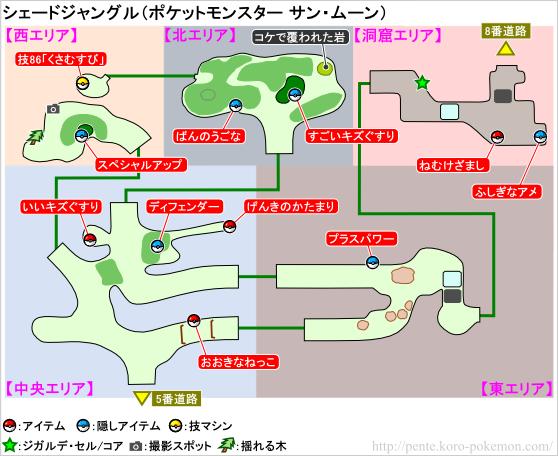 ポケモンサン・ムーン シェードジャングル マップ