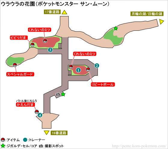 ポケモンサン・ムーン ウラウラの花園 マップ