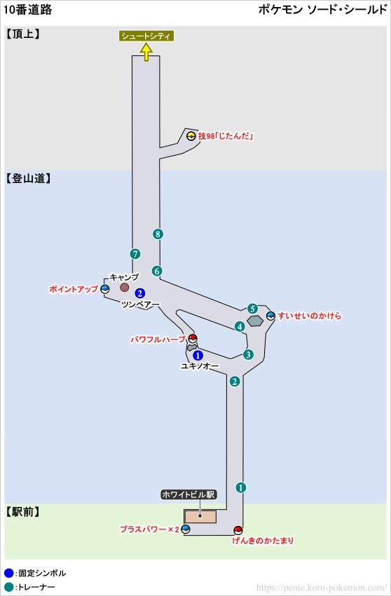 ポケモンソード・シールド 10番道路 マップ