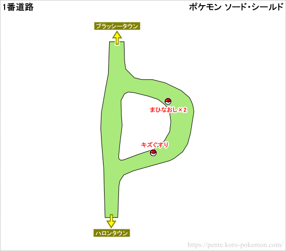 ポケモンソード・シールド 1番道路 マップ