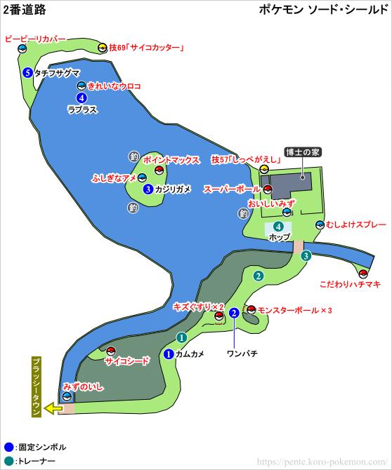 ポケモンソード・シールド 2番道路 マップ