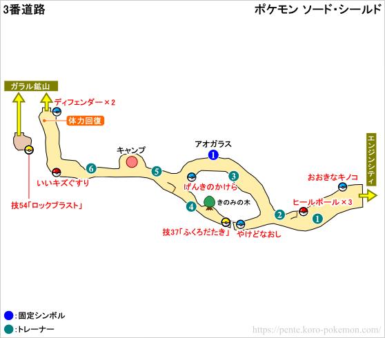 ポケモンソード・シールド 3番道路 マップ