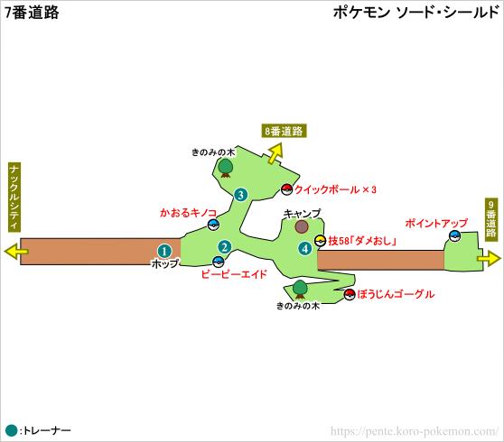 ポケモンソード・シールド 7番道路 マップ