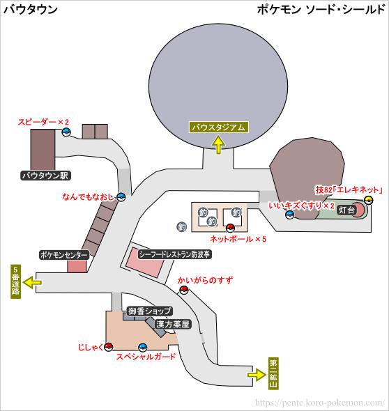 ポケモンソード・シールド バウタウン マップ