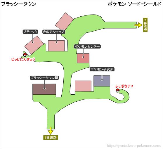 ポケモンソード・シールド ブラッシータウン マップ