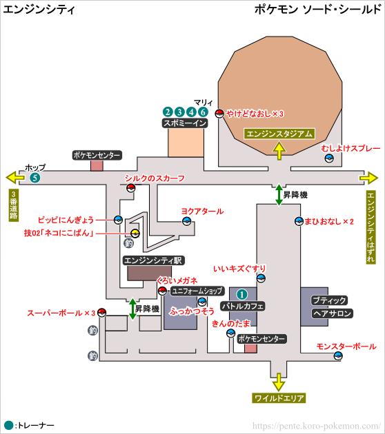 ポケモンソード・シールド エンジンシティ マップ