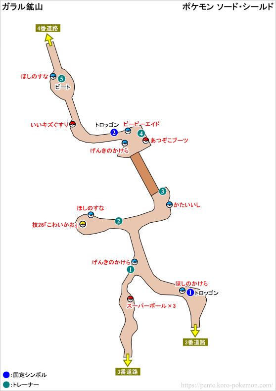 ポケモンソード・シールド ガラル鉱山 マップ