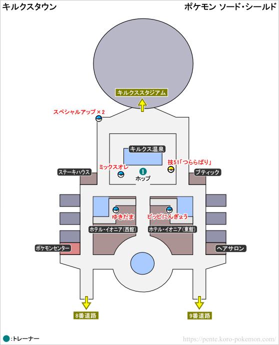 ポケモンソード・シールド キルクスタウン マップ