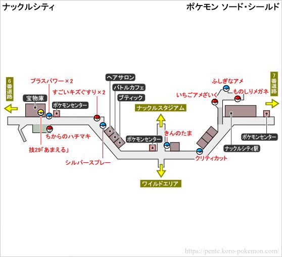 ポケモンソード・シールド ナックルシティ マップ