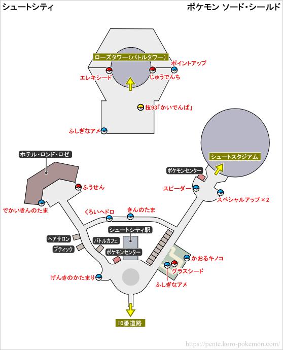 ポケモンソード・シールド シュートシティ マップ