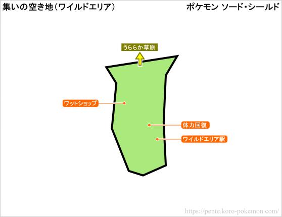 ポケモンソード・シールド 集いの空き地 (ワイルドエリア) マップ
