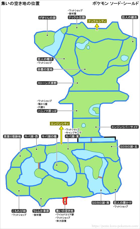 ポケモンソード・シールド 集いの空き地の位置 マップ