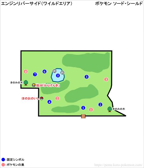 ポケモンソード・シールド エンジンリバーサイド (ワイルドエリア) マップ