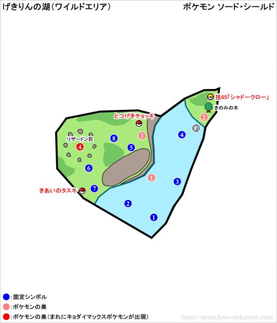 ポケモンソード・シールド げきりんの湖 (ワイルドエリア) マップ