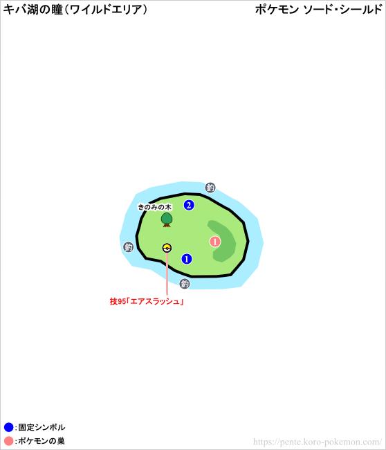 ポケモンソード・シールド キバ湖の瞳 (ワイルドエリア) マップ