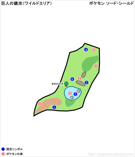 ポケモンソード・シールド 巨人の鏡池 (ワイルドエリア) マップ