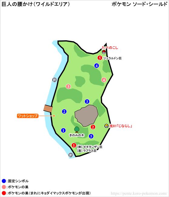 ポケモンソード・シールド 巨人の腰かけ (ワイルドエリア) マップ