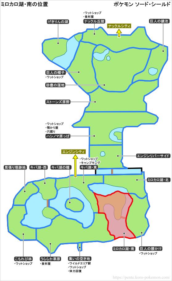 ポケモンソード・シールド ミロカロ湖・南の位置 マップ