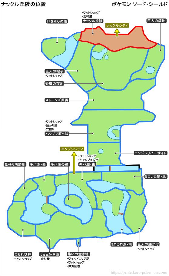 ポケモンソード・シールド ナックル丘陵の位置 マップ