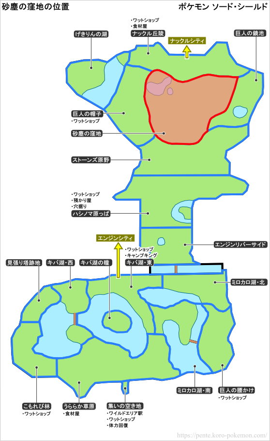 ポケモンソード・シールド 砂塵の窪地の位置 マップ
