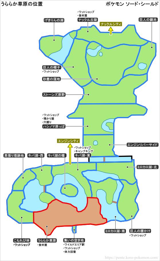 ポケモンソード・シールド うららか草原の位置 マップ
