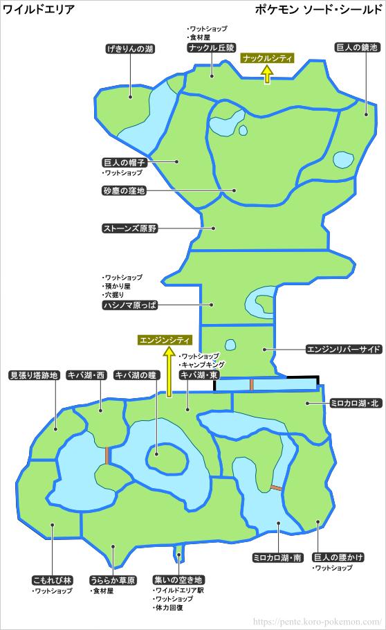 ポケモンソード・シールド ワイルドエリア全体 マップ