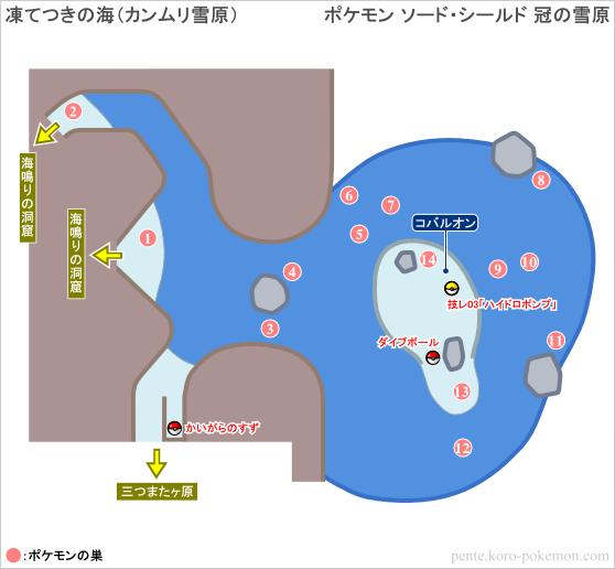 ポケモンソード・シールド 凍てつきの海 (カンムリ雪原) マップ