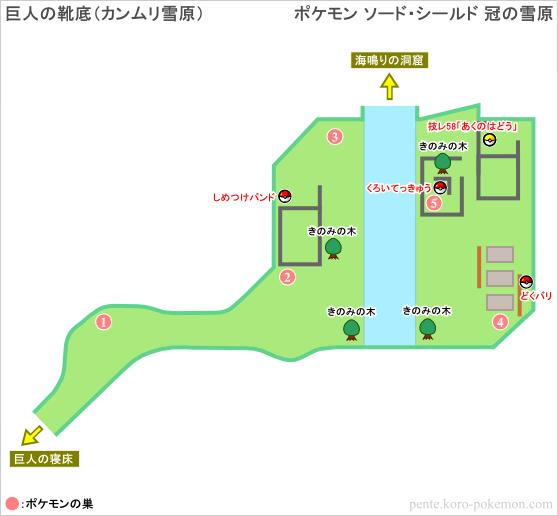 ポケモンソード・シールド 巨人の靴底 (カンムリ雪原) マップ