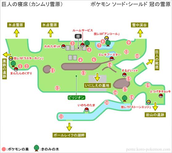 ポケモンソード・シールド 巨人の寝床 (カンムリ雪原) マップ