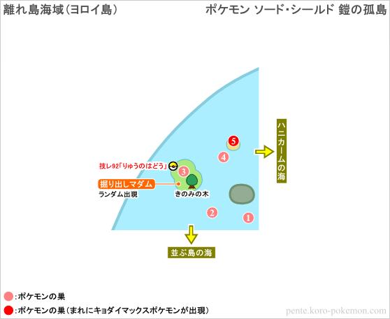 ポケモンソード・シールド 離れ島海域 (ヨロイ島) マップ