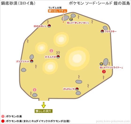 ポケモンソード・シールド 鍋底砂漠 (ヨロイ島) マップ