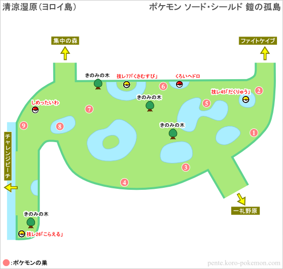 ポケモンソード・シールド 清涼湿原 (ヨロイ島) マップ
