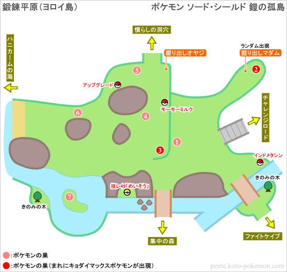 ポケモンソード・シールド 鍛錬平原 (ヨロイ島) マップ
