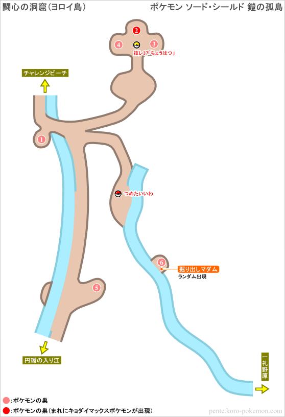 ポケモンソード・シールド 闘心の洞窟 (ヨロイ島) マップ