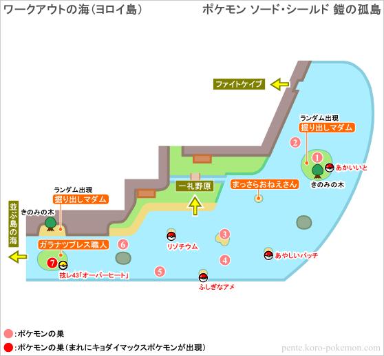 ポケモンソード・シールド ワークアウトの海 (ヨロイ島) マップ