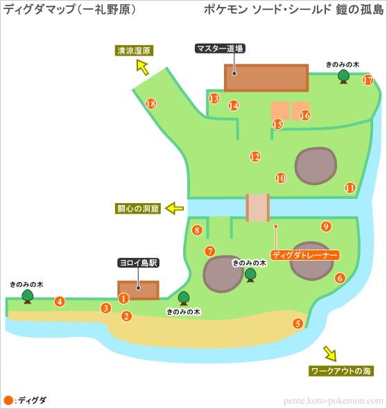 ポケモンソード・シールド 鎧の孤島 ディグダマップ (一礼野原)