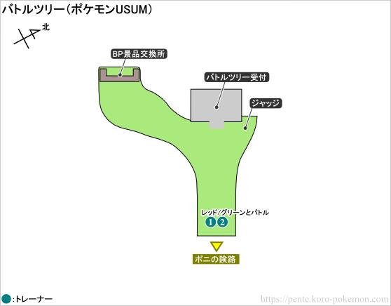 ポケモンウルトラサン・ウルトラムーン バトルツリー マップ