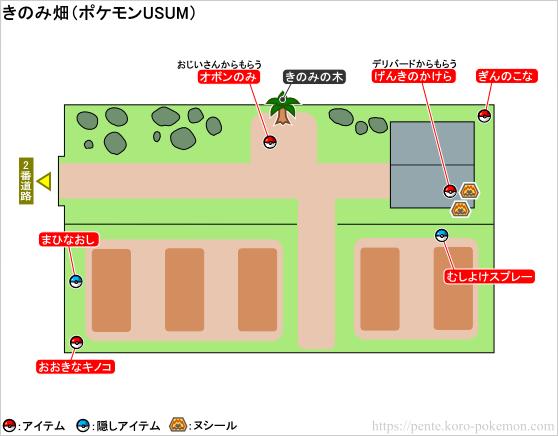 ポケモンウルトラサン・ウルトラムーン きのみ畑 マップ