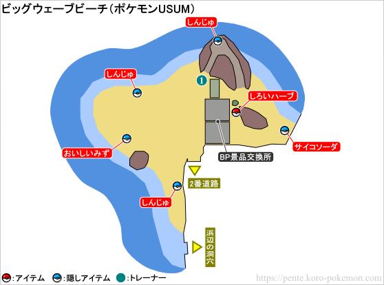 ポケモンウルトラサン・ウルトラムーン ビッグウェーブビーチ マップ