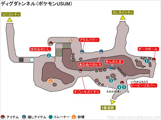 ポケモンウルトラサン・ウルトラムーン ディグダトンネル マップ