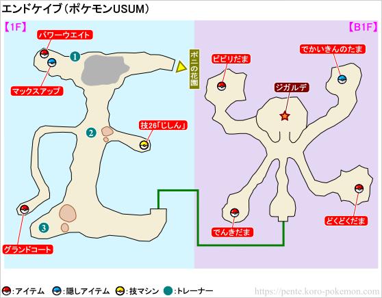ポケモンウルトラサン・ウルトラムーン エンドケイブ マップ