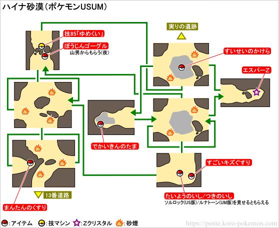 ポケモンウルトラサン・ウルトラムーン ハイナ砂漠 マップ