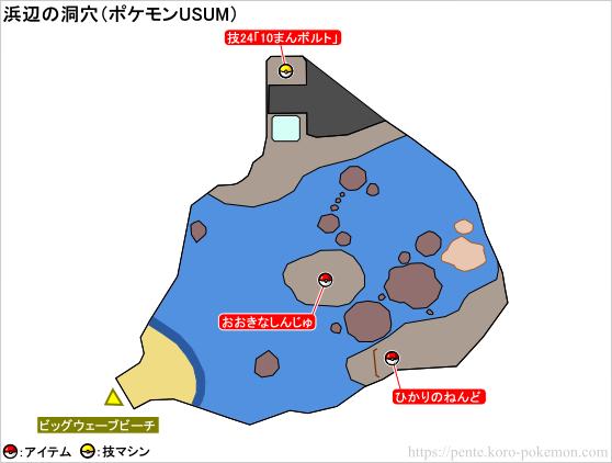 ポケモンウルトラサン・ウルトラムーン 浜辺の洞穴 マップ