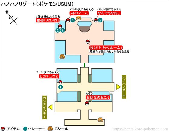 ポケモンウルトラサン・ウルトラムーン ハノハノリゾート マップ
